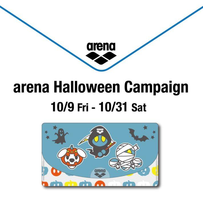 【arena Halloween Campaign】