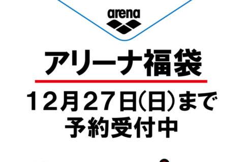 【待望のアリーナ福袋 予約受付中!!】