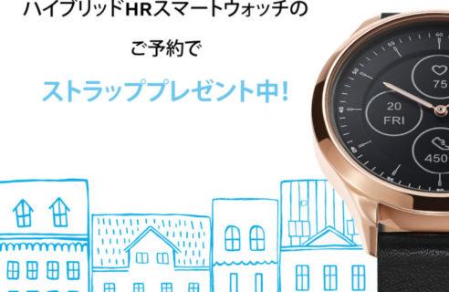 【直営店先行予約受付中】ハイブリッドスマートウォッチHR