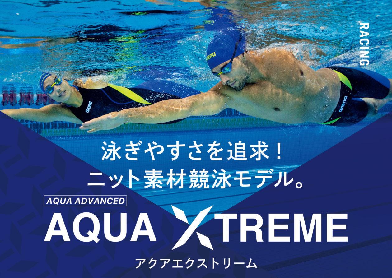 【AQUA XTREME】