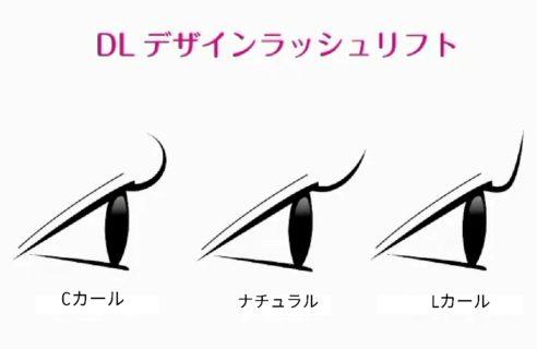 DLデザインラッシュリフト☆