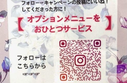 Instagramキャンペーン☆