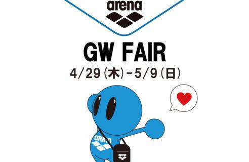 【GW Fair】