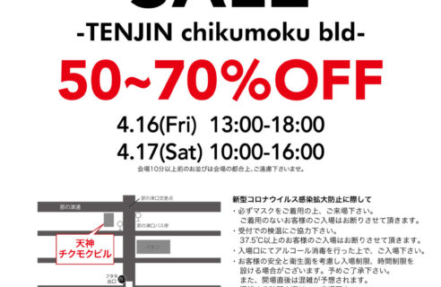 ★OUTLET SALE開催★
