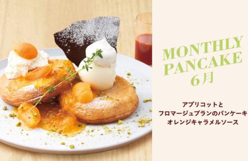 【6月限定】6/9-スタート!「アプリコットとフロマージュブランのパンケーキ オレンジキャラメルソース」