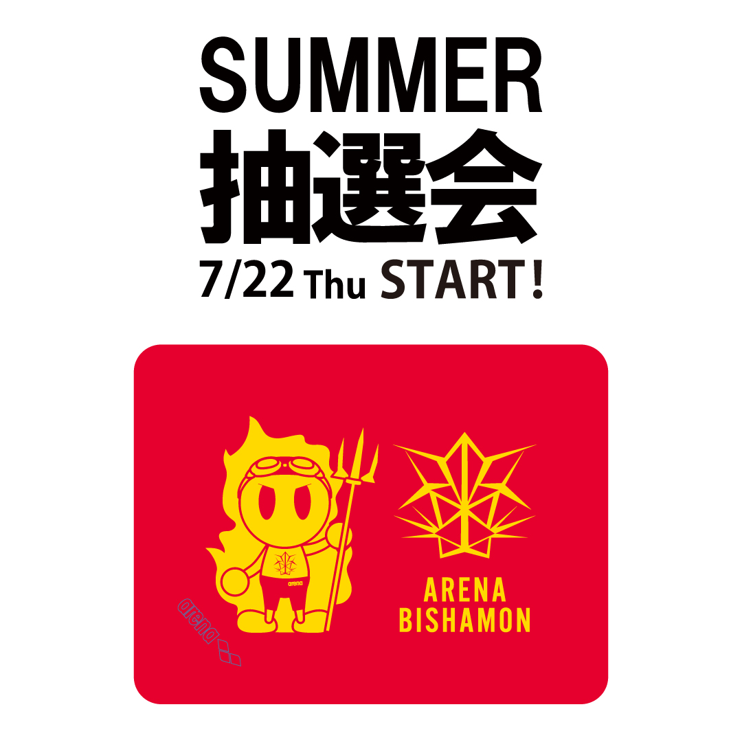 【SUMMER抽選会】