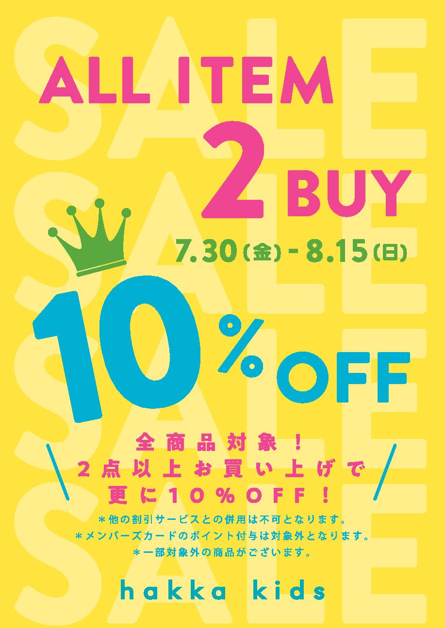☆2buy 10%OFF★