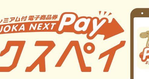 【FUKUOKA NEXT Pay🐫】