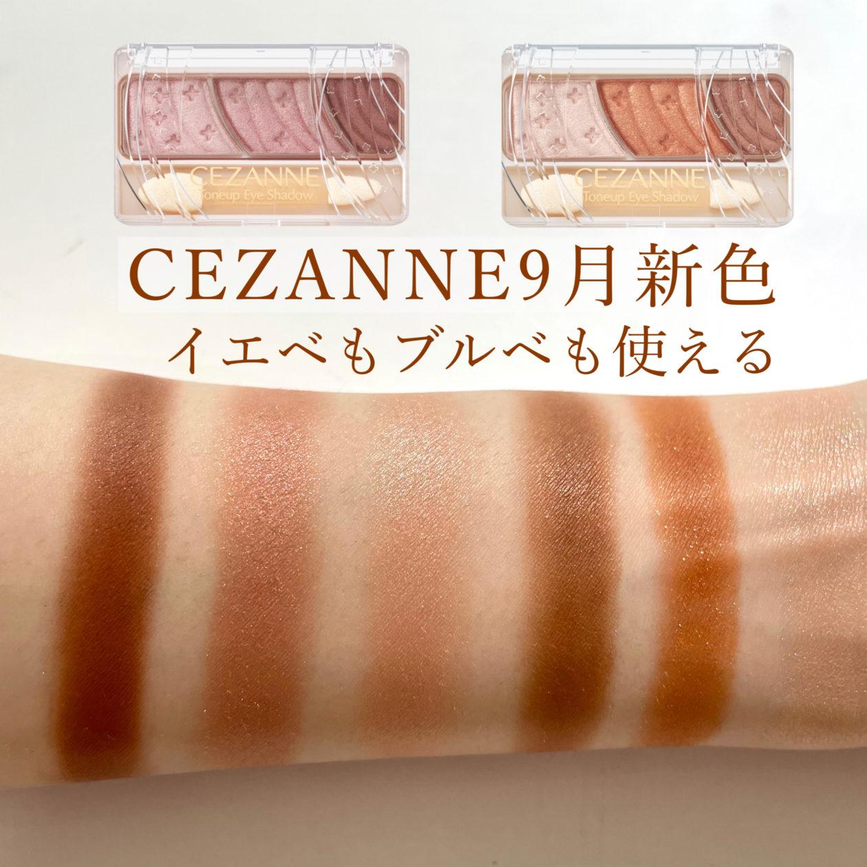 【セザンヌ】トーンアップアイシャドウ秋の新色