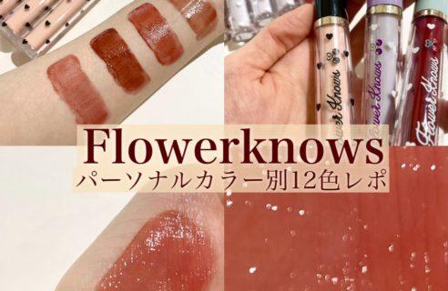 宮脇咲良アンバサダー❣️全16色・パーソナルカラー
