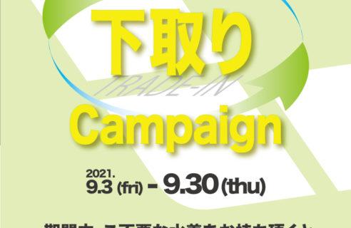 【下取りキャンペーン】